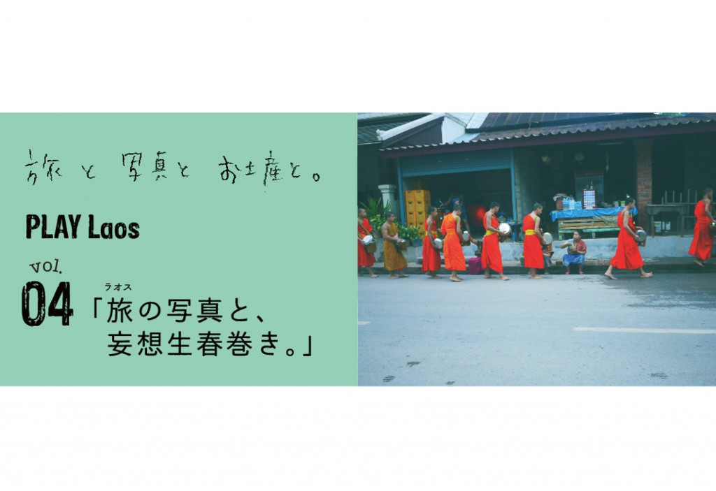 laos-2